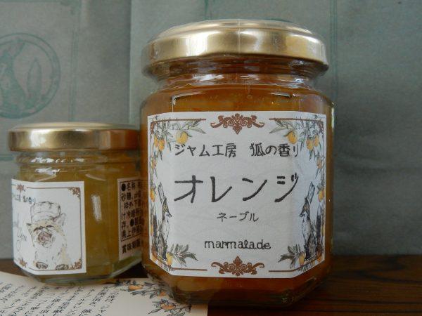 「ジャム工房 狐の香り」 ネーブルオレンジマーマレードで朝のひと時を心地よく。